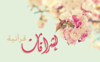 إشراقات قرآنية    الشيخ خالد العبدالكريم