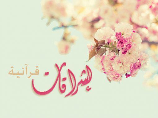إشراقات قرآنية || الشيخ خالد العبدالكريم