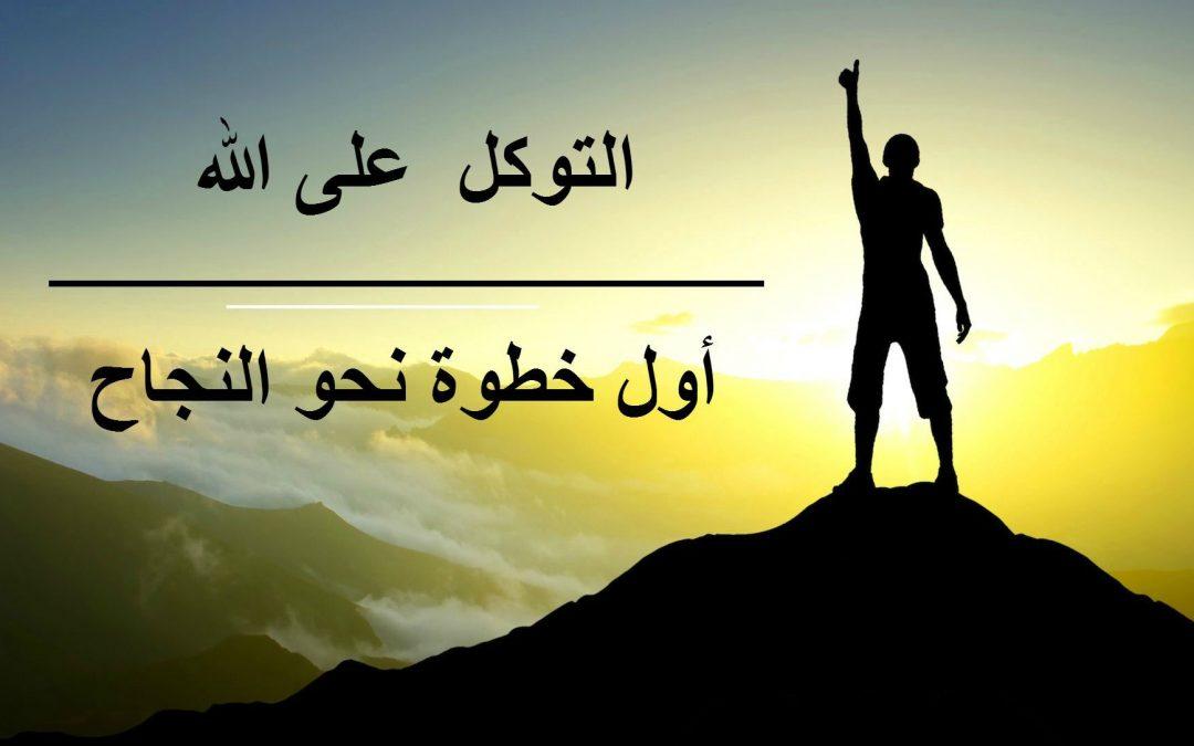 التوكل على الله || الشيخ عمر الغامدي