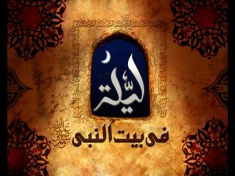 ليلة في بيت رسول الله ﷺ || الشيخ إياد الدوسري