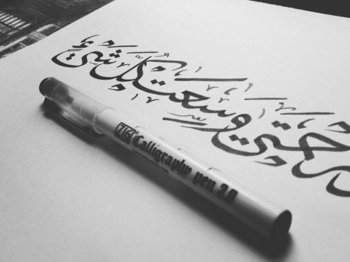 ورحمتي وسعت كل شيء || الشيخ إبراهيم الشهري